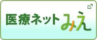 三重県広域災害・救急医療情報システム